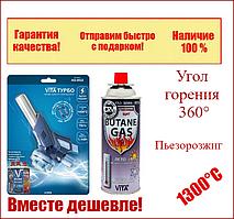 Газовая горелка с пьезоподжигом Турбо VITA Корея , не гаснет при наклоне+Газовый баллон с системой CRV