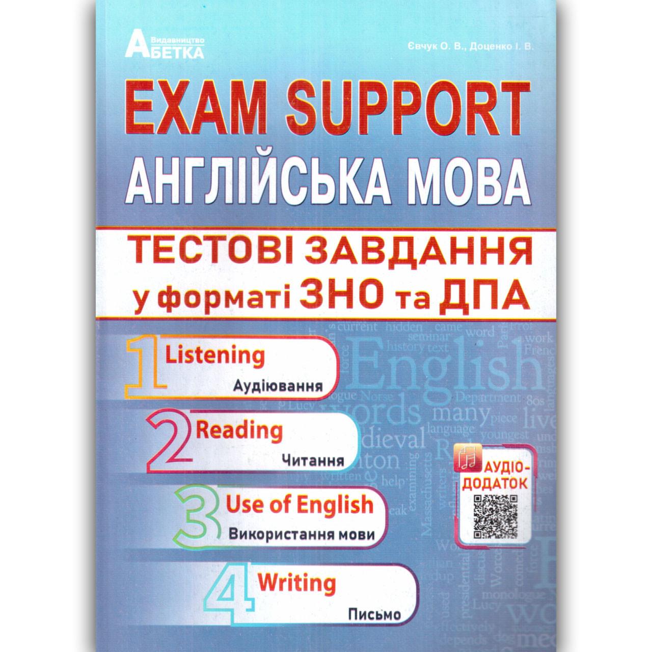 ЗНО 2021 Англійська мова Тестові завдання Exam Support Авт: Євчук О. Вид: Абетка