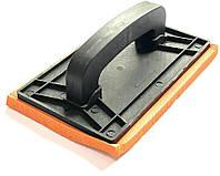 Терка с резиновой губкой 130x220 мм 10 мм (1241)