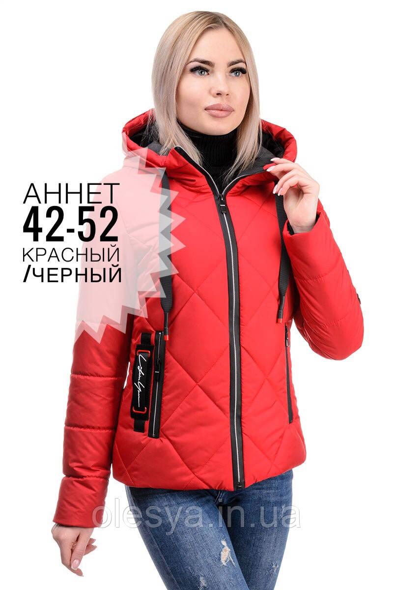 Демисезонная женская, молодежная куртка Аннет Размеры 42- 52