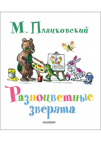 """М. Пляцковский """"Разноцветные зверята. Сказки"""" (художник В. Сутеев)"""