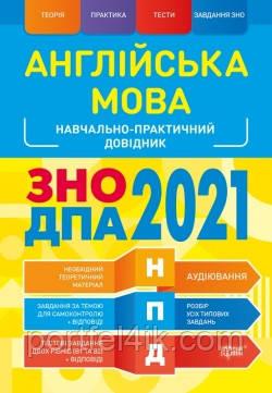 ЗНО ТА ДПА НПД. Английский язык ЗНО, ДПА 2021 Научно-практический справочник