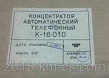 Концентратор автоматичний телефонний К-16010