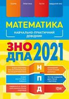 ЗНО 2021 Математика Навчально-практичний довідник для школярів з підготовки до ЗНО та ДПА