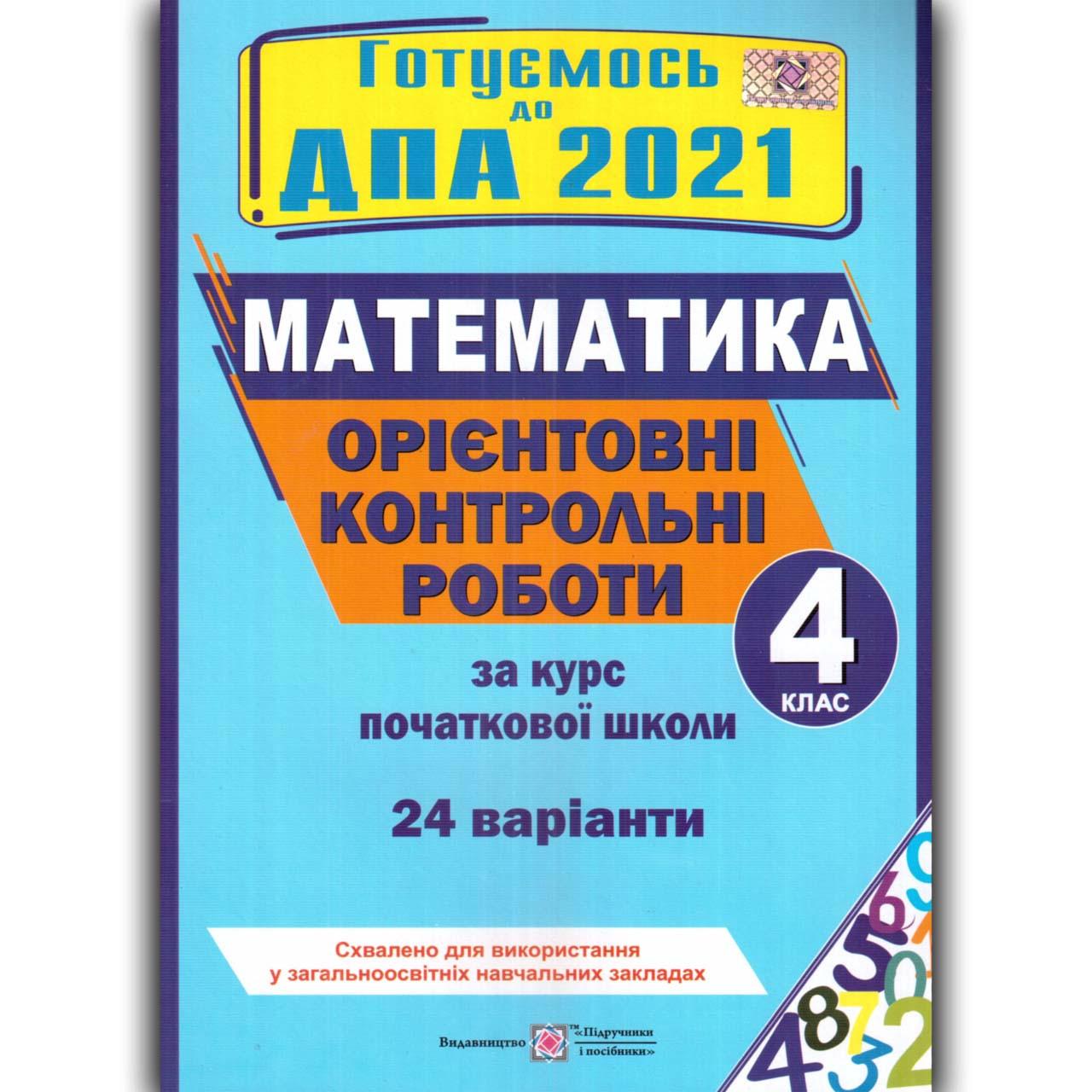 ДПА 4 клас 2021 Математика 24 варіанти Авт: Корчевська О. Вид: Підручники і Посібники