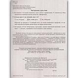 ДПА 4 клас 2021 Математика 24 варіанти Авт: Корчевська О. Вид: Підручники і Посібники, фото 2