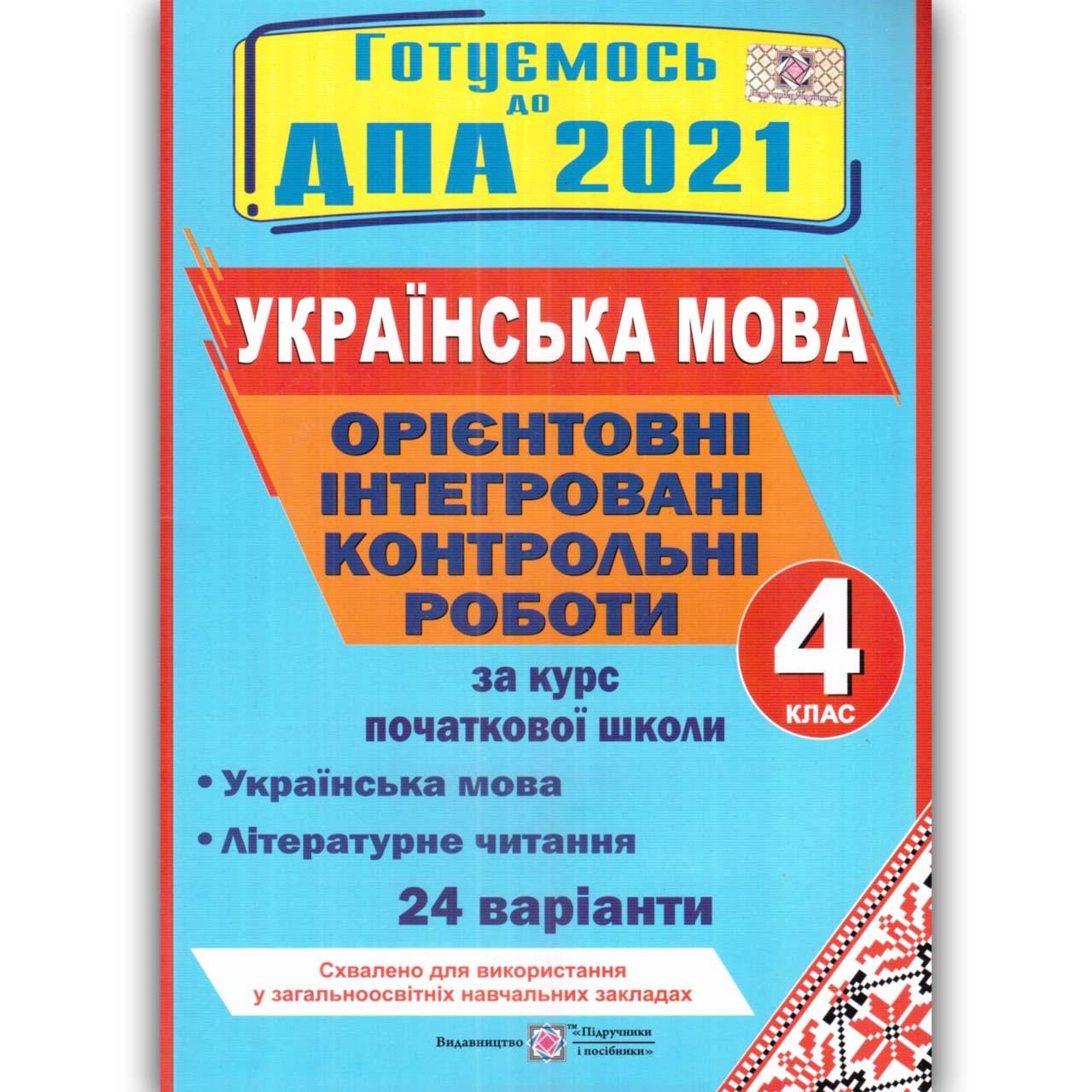 ДПА 4 клас 2021 Українська мова 24 варіанти Авт: Сапун Г. Вид: Підручники і Посібники