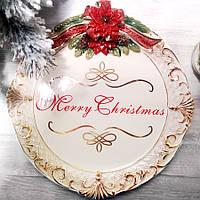 Блюдо круглое керамическое Merry Christmas 35,5 см, фото 1