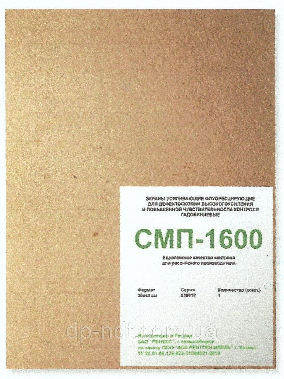 Усиливающий экран СМП-1600, флуоресцирующий