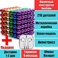 Магнитный конструктор NeoCube Buckyballs & Buckybars, 216 деталей шарики 5мм Неокуб Разноцветный