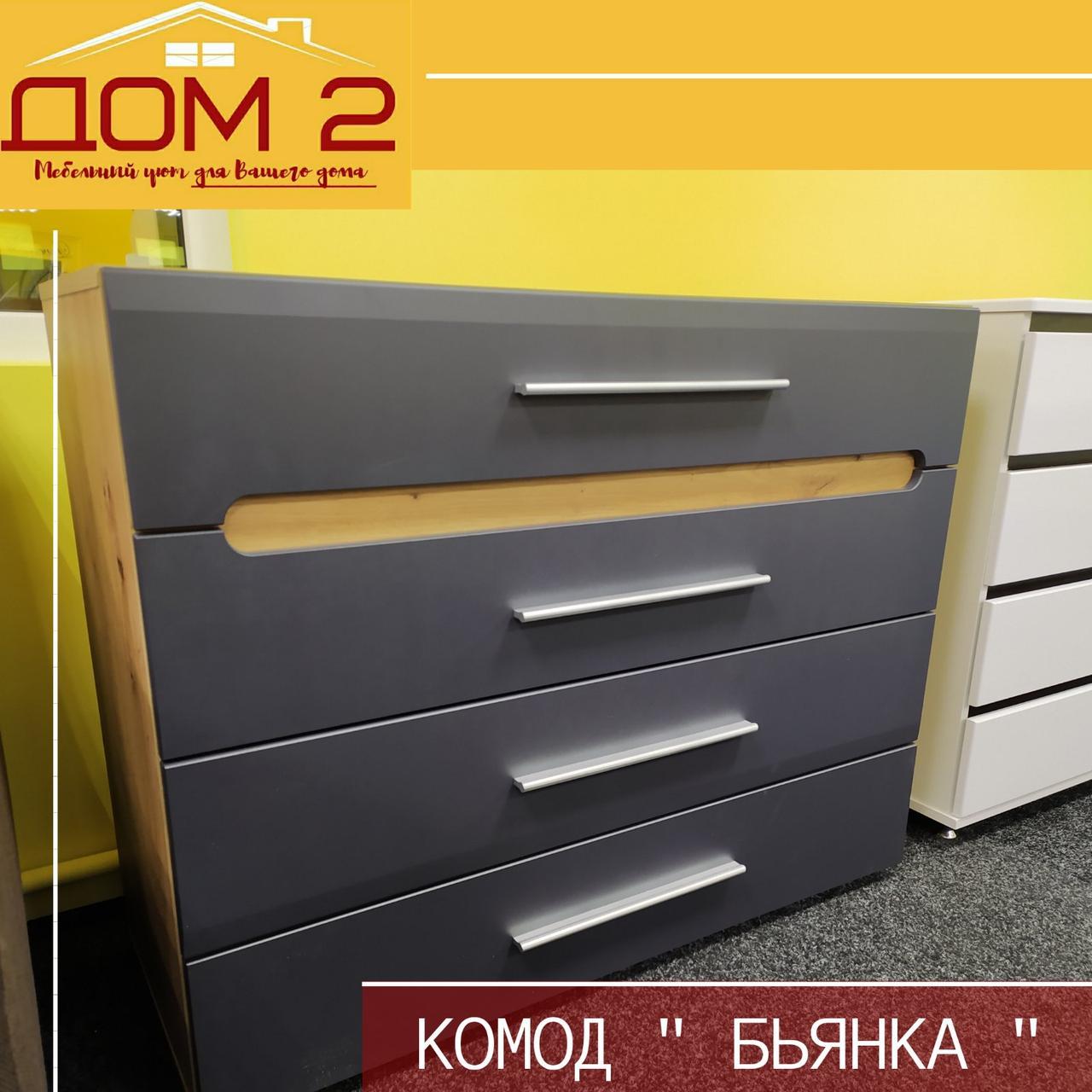 Комод Б'янко
