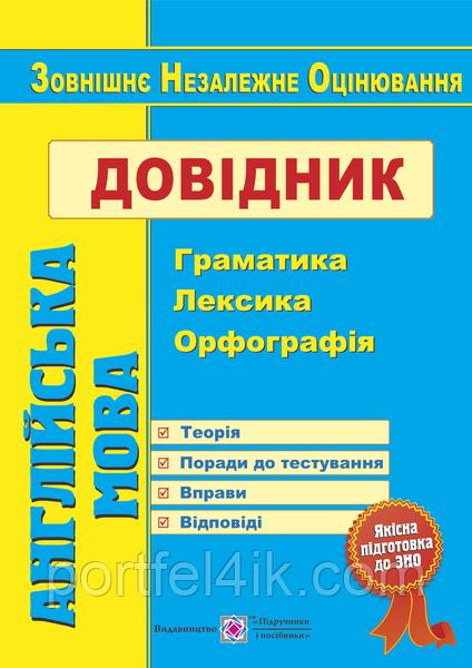 ЗНО ТА ДПА 2021 Англійська мова. Довідник : граматика, лексика, орфографія