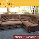 Угловой диван Фаворит 1.4, фото 3
