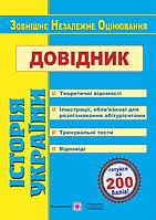 ЗНО Історія Украіни Довідник для підготовки до ЗНО та ДПА Земерова Т.