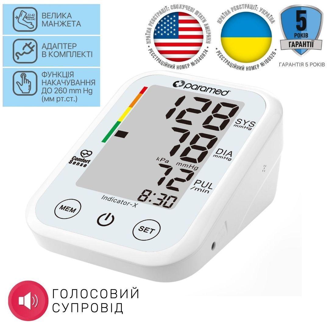 Тонометр автоматический Paramed Indicator-X с голосовым сопровождением