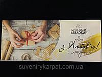 Подарунковий набір Карпатський Миловар, мило ручної роботи, 90 г