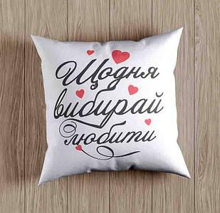 """Подушка """"Щодня вибирай любити"""""""