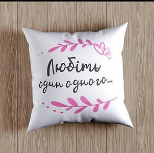 """Подушка """"Любіть один одного"""""""