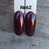 Гель лак для ногтей темно фиолетовый с блестками №62 8мл