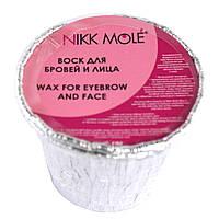 Nikk Mole Воск для бровей и лица твердый Berry (Ягодный), 150г.