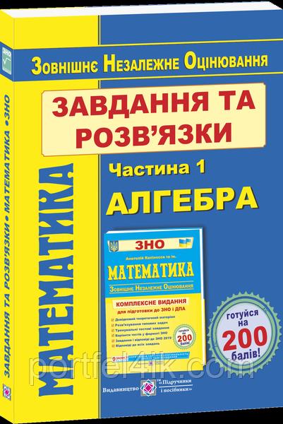 ЗНО ТА ДПА 2021 Математика. Завдання та розв'язки для підготовки до ЗНО Ч.1. Алгебра та початки анал