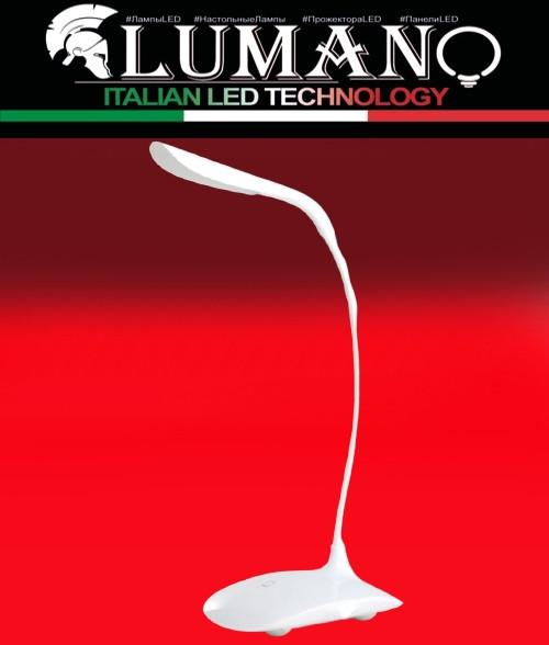 Настольная лампа белая LED 5W  (USB-подключение) LUMANO