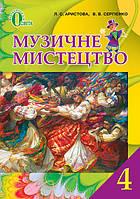 Аристова Л.С./Музичне мистецтво, 4 кл. Підручник ISBN 978-617-656-429-4