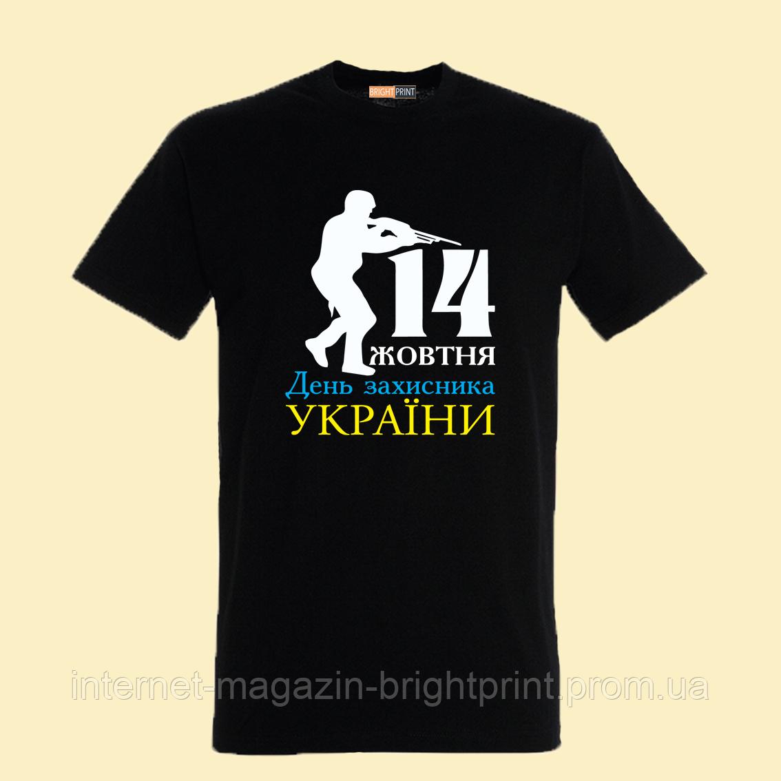 """Чоловіча футболка """"14 жовтня День захисника України"""""""