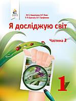 Вашуленко М.С./Я досліджую світ. Підручник (у 2-х частинах), 1 кл. Ч.2 ISBN 978-617-656-894-0