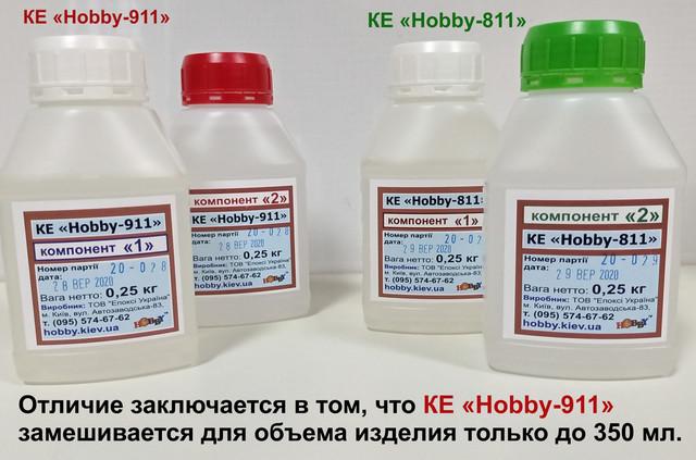 М'яка епоксидна смола КЕ «Hobby-811» і КЕ «Hobby-911»
