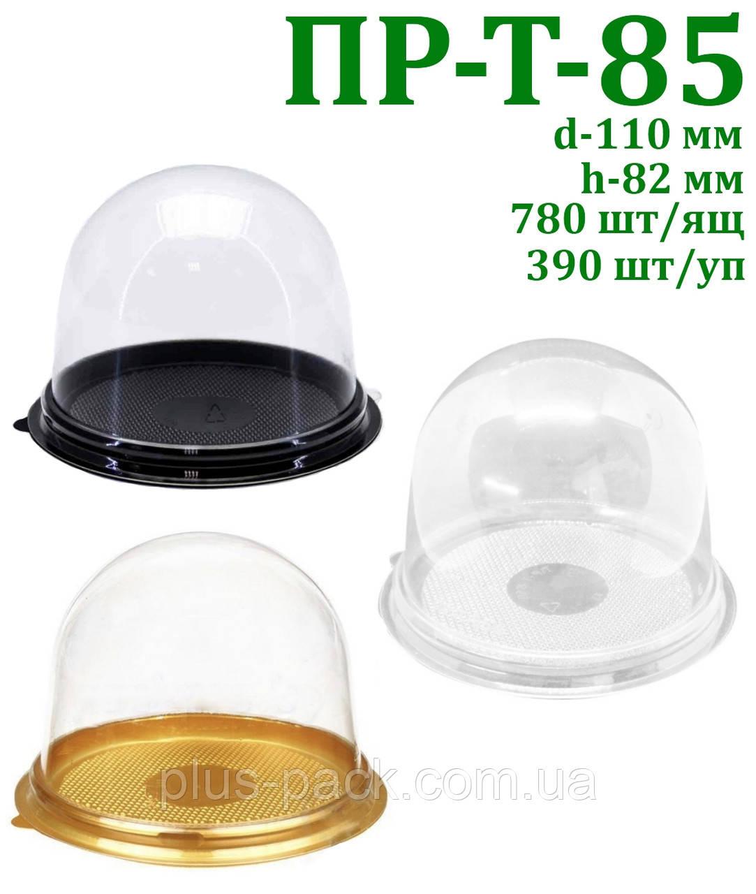 Упаковка для тістечка ПР-Т 85, 390шт/уп
