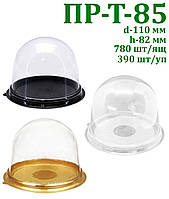 Упаковка для тістечка ПР-Т 85 в асортименті, 390шт/уп