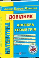 ЗНО ТА ДПА 2021 Українська мова та література: довідник для підготовки до ЗНО