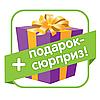 Подарок каждому покупателю для заказов с наклейками