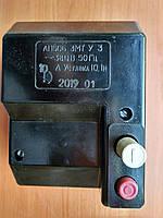Вимикач автоматичний АП50 10А