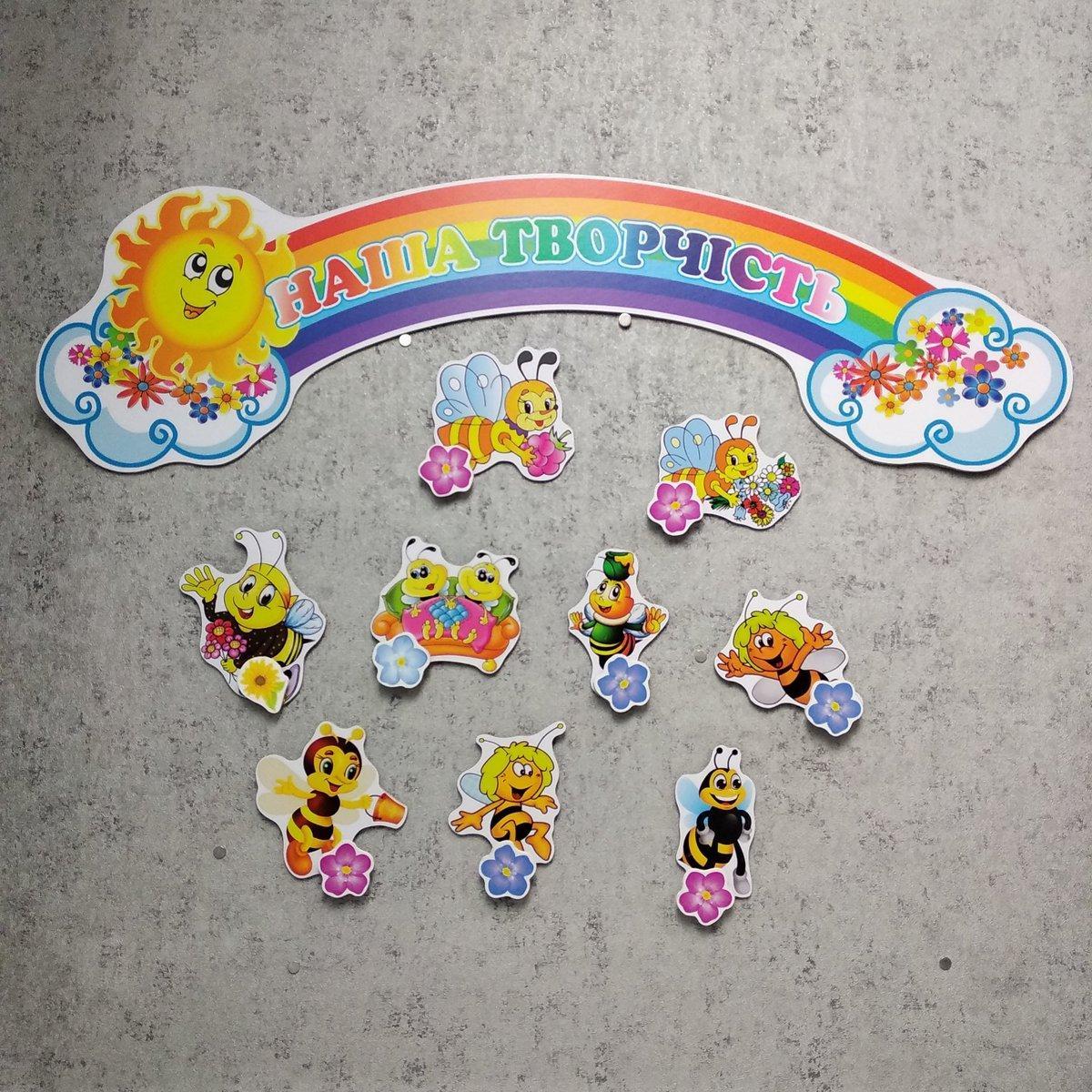 Стенд для выставки рисунков Пчёлки