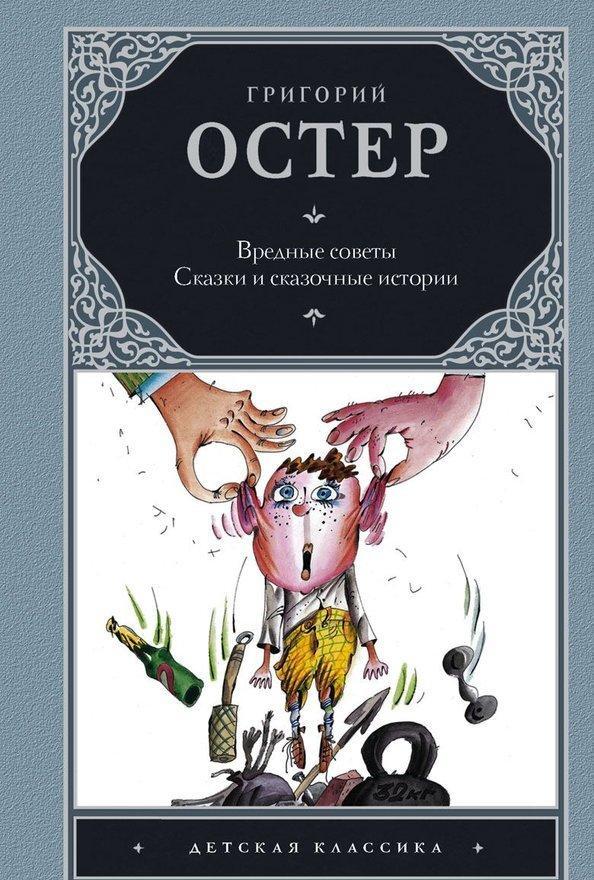 """Григорий Остер """"Вредные советы. Сказки и сказочные истории"""""""