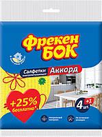 "Салфетки целюлозные Фрекен Бок ""Аккорд"" 4шт+1шт"
