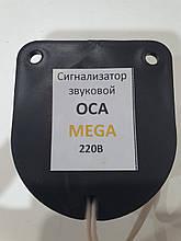 Звуковий сигналізатор (сирена) ОСА 220В 50 Гц. MEGA