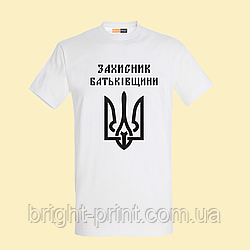 """Чоловіча футболка """"Захисник Батьківщини"""""""