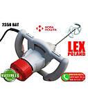 Будівельний міксер-дриль Lex LXM 235 2.35 кВт, фото 2