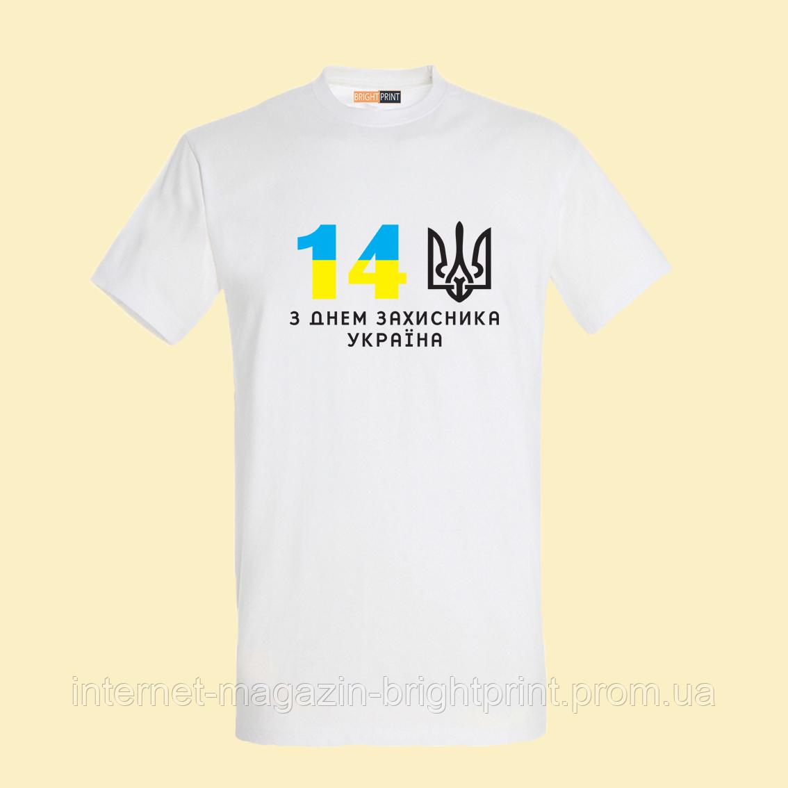 """Чоловіча футболка """"З Днем Захисника України"""""""