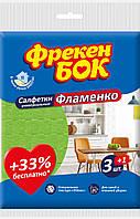Салфетки для уборки Фламенко 3+1 шт Фрекен Бок