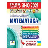 ЗНО ТА ДПА 2021 Сучасна підготовка до ЗНО з математики
