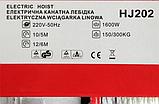 Тельфер-лебедка Euro Craft HJ 202 первого класса электрической защищенности, фото 6