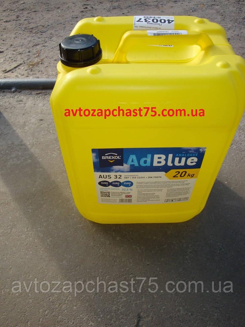 Жидкость Brexol AdBlue 20 л для систем SCR (производитель BREXOL, Великобритания)