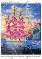 """Схема для вышивки бисером """"Прибытие цветочного корабля"""""""