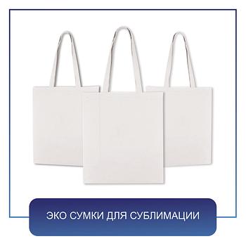 Еко сумки для сублімації