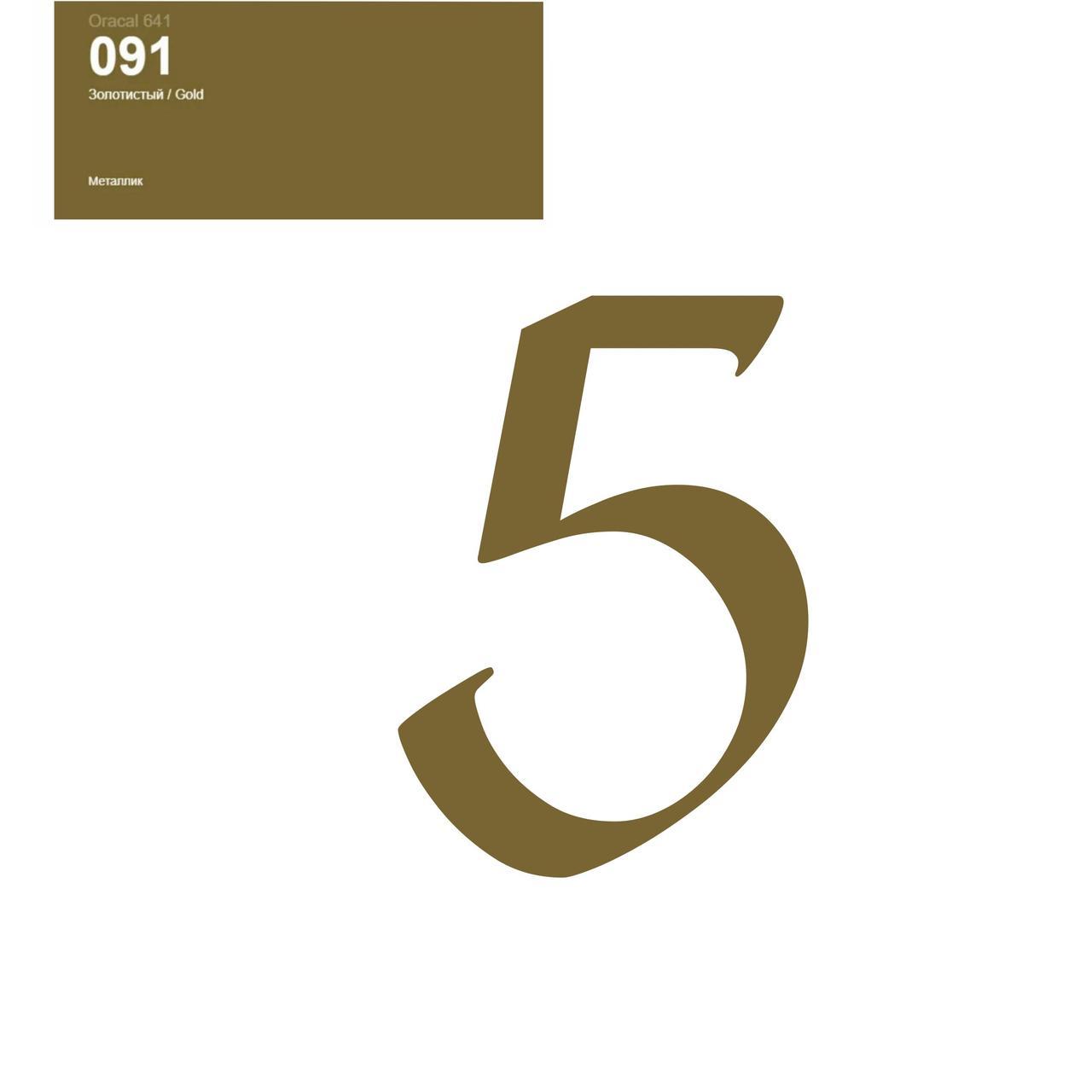 "Оракал Цифра 5 золотий 091, кулька фольга 18"" або 12"" латексна"