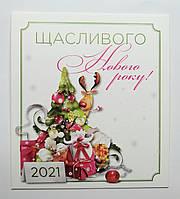 Новорічна листівка 10 см х 9 см, Щасливого Нового року